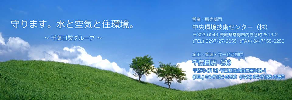 千葉県・埼玉県・茨城県での浄化槽・合併浄化槽 交換・設置はお任せください。