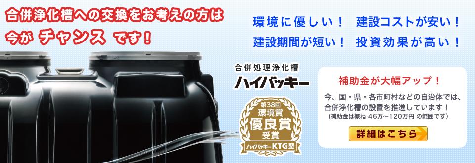 千葉県・埼玉県・茨城県での浄化槽・合併浄化槽のご相談は、良質で適正価格な当社まで。